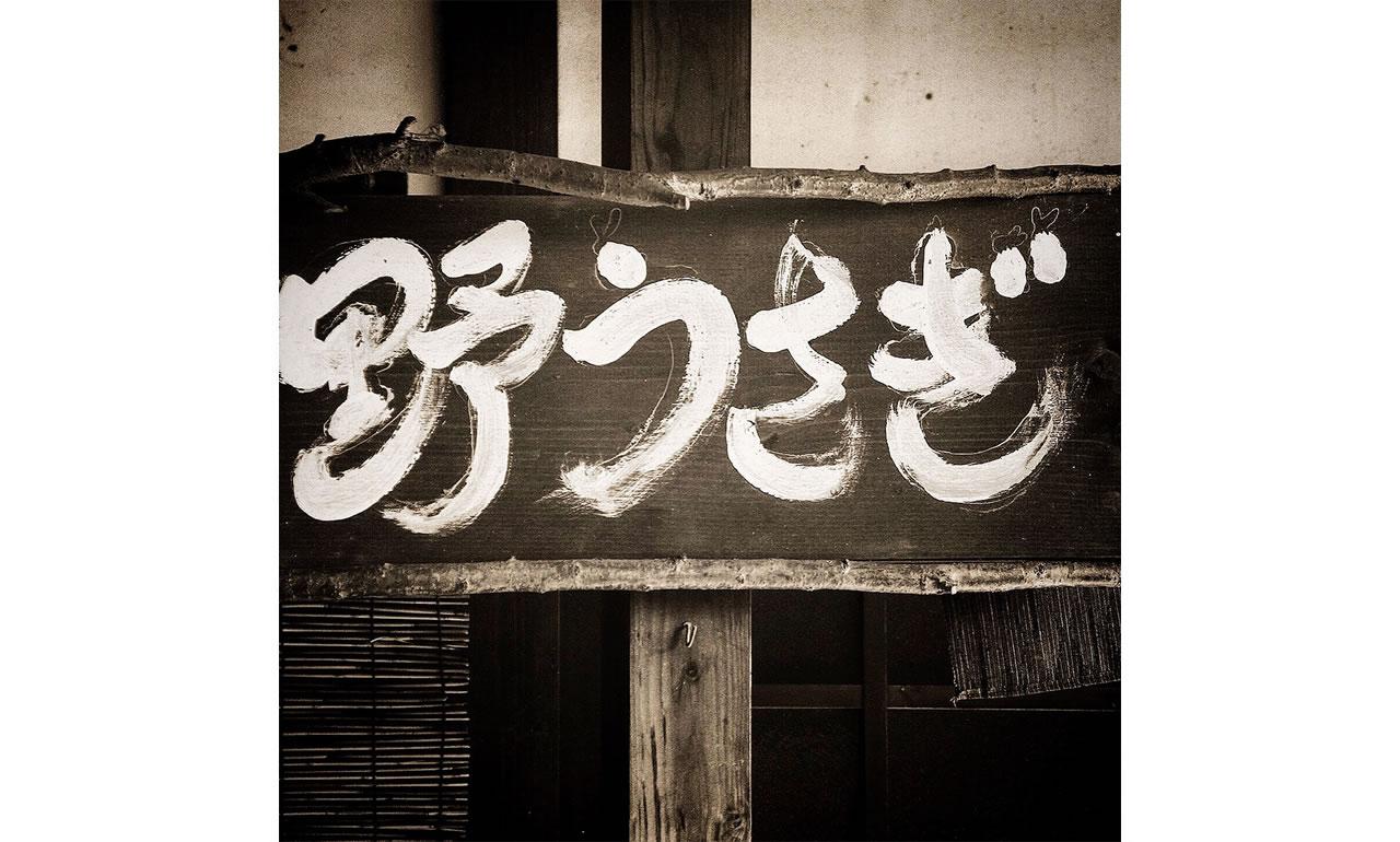 Nousagi